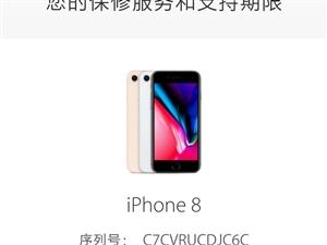 转让一台64G苹果8,本机上手后自己出国,不断闲置在家没用,有9.9新现在还在质保期内,含充电器、数...