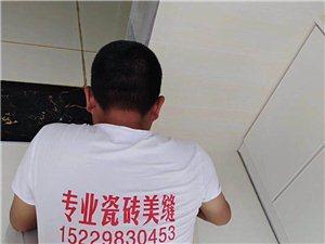 西安专业瓷砖美缝团队
