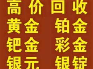 合阳地区高价回收黄金,彩金,银元,银锭,纸币,有急用钱想卖黄金的朋友联系我,可卖可抵押,可上门回收1...