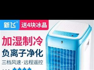 新飞牌的冷风扇刚刚买的,安空调了用不着了,200元就卖!诚心要还可以便宜点。