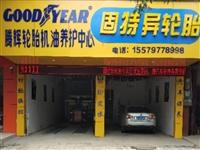 龙南县固特异轮胎(专卖店)