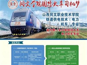 歡迎報考山西省唯一火車司機培養大專學院