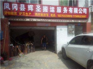 凤冈县辉圣搬运服务有限公司