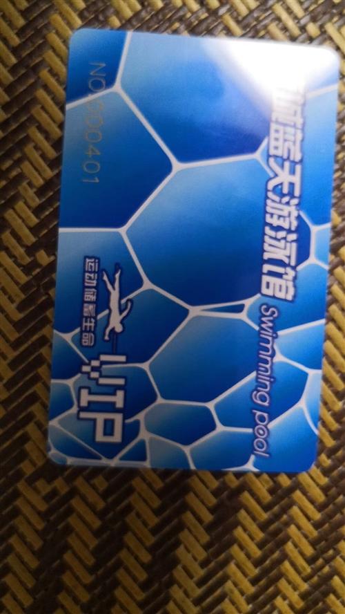 蓝天游泳卡60次,只用了4次,原价1080现价850转卖 电话:13305990952