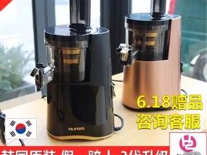 韩国进口榨汁机一个,店铺不做便宜出,9.9.层新