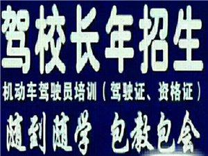 山西省缘梦驾校是省一类驾校:业务范围,可办理(A1.A2.A3.B2.,C1,C2.C3.C4.D)
