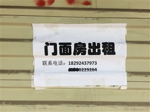 �|八路�T店招租