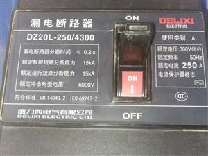 15127602218漏电断路器DZL-250/4300./2016.08.08/100元夏垫自取