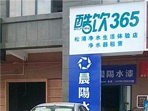 酷飲365松浦凈水器