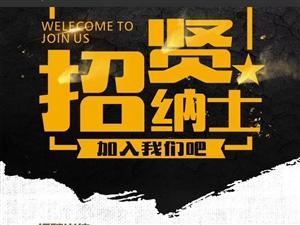 鑫众磊招聘置业顾问和外渠