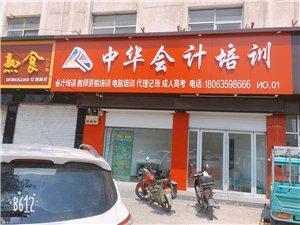 中华会计培训招生