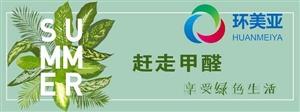环美亚专业检测治理新房装修污染