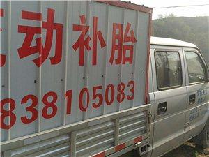 流動補胎汽車救援
