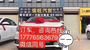 新车预订,咨询热线17776563679微信同号