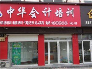 中华会计培训中心开课了