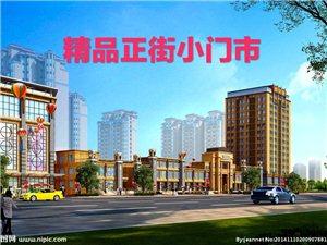 急售文化小学附近坐北朝南正街门市142平140万