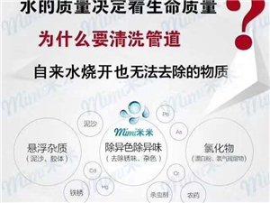 深圳米米自来水管清洗诚招代理及加盟