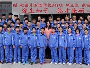 杞县外国语小学