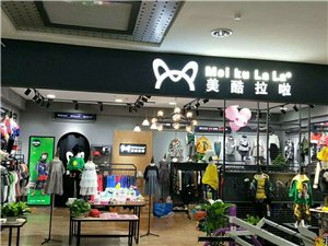 美酷拉啦潮牌童裝于本月27日天正式開業!
