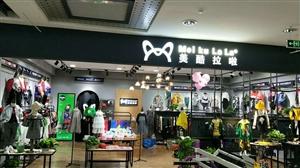 美酷拉啦潮牌童装于本月27日天正式开?#25285;?></a></div>                         <div class=