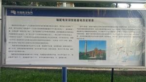 """找儿时玩伴""""王伟""""原澳门太阳城网站火力发电厂家属区"""