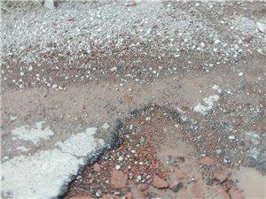 关西路~十步几个坑,一路满灰尘。。