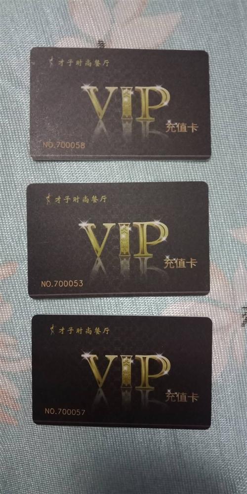 才子時尚餐廳充值卡,卡內1230元,只賣850元。 電話:150 0798 7879