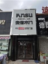 安宿木门旗舰店