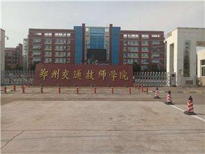 郑州交通技师学院来杞县招生了