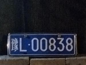 豫L・00838是谁的车牌丢了?