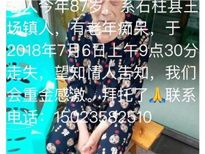 求求大家��兔�,老年人于2018年7月6日早上9:30分左右�氖�柱�h王�鲦��B老院出走,老人今年87