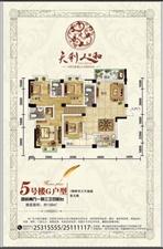凤冈【天利人和】二期5、6号楼全城火热认筹中……