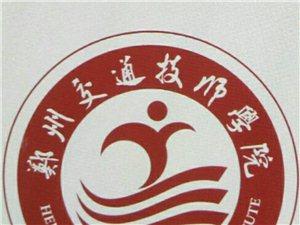 鄭州交通技師學院(國有公辦)來固始招生了