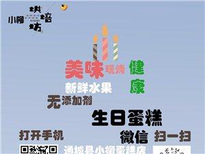 通城县小柳蛋糕微店上线!欢迎扫码下单!