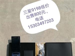 三星大器四9198翻蓋手機本人一手自用。