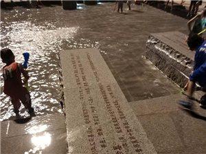 妫川广场水池子这的石头