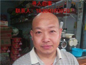 寻人启事:黄永成,四十多岁,晚上八点左右在古宋走失。