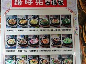 �味先石�菜