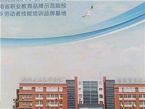 鄭州交通技師學院招生