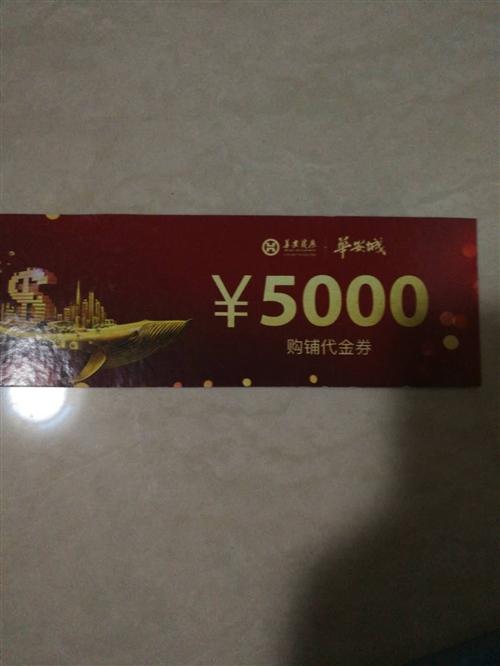 因個人原因,華安城商鋪代金券5000元出售,價格面議