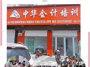 臨清中華會計培訓