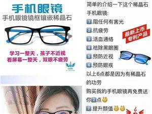 爱大爱稀晶石手机眼镜,林文正姿笔