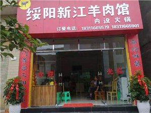 【花坪镇上绥阳新江羊肉馆】羊蹄花,羊排数量不多