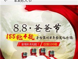 8.8大酬�e!茅�_集�F酒大酬�e!�H限100箱!