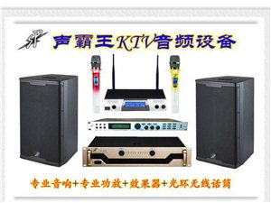 KTV酒店音响灯光设备