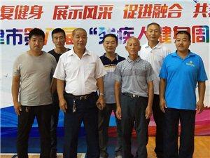 天津市残疾人康复健身周