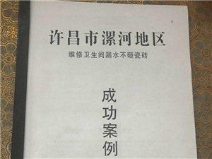 許昌李師傅軍工防水