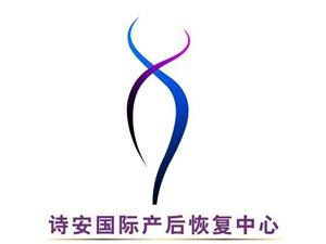詩安國際產后恢復中心入駐余江