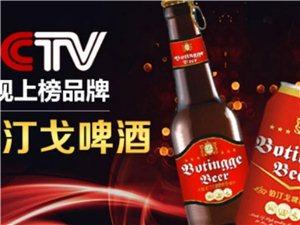國家CCTV央視上榜品牌青島亨潤達啤酒貴州大力招商