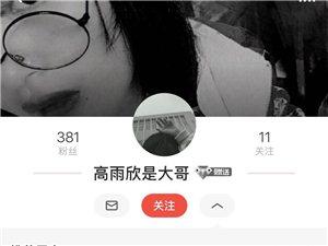 澳门威尼斯人网址女骗子高雨欣做兼职骗钱